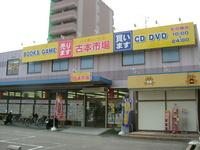 古本市場香里園店